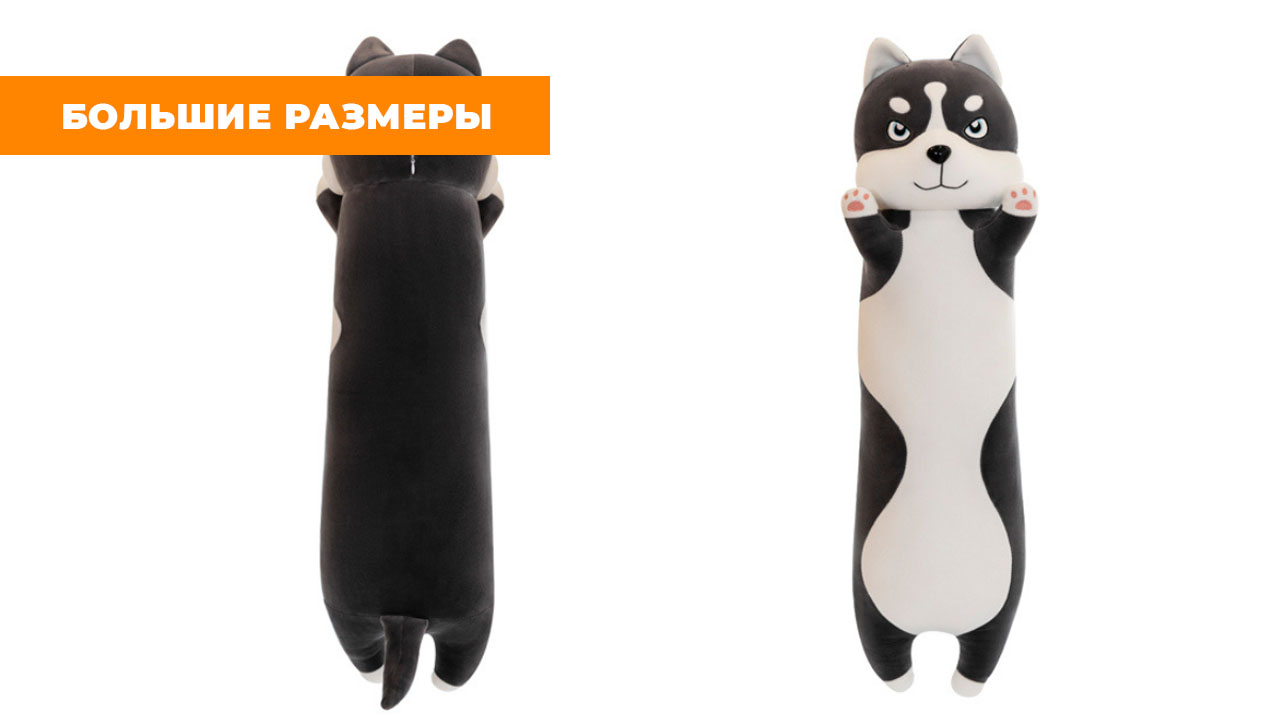 """Мягкая игрушка подушка-обнимашка """"серый Хаски"""" (80 см)"""