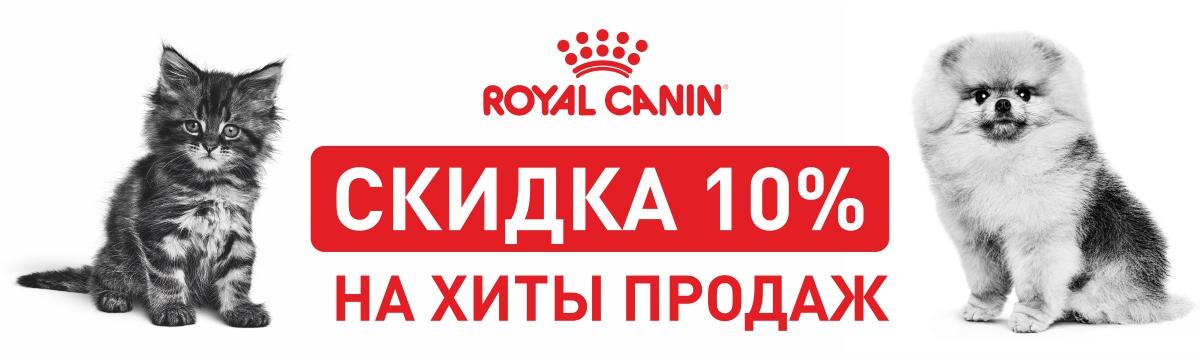 Royal Canin -10% 1