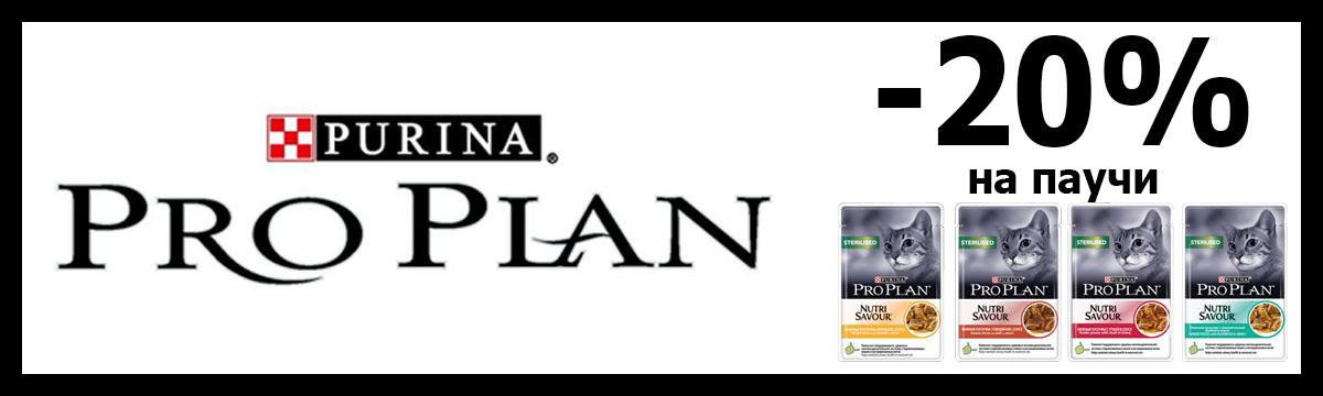 ProPlan -20%