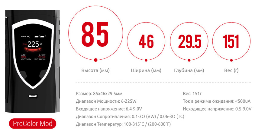 Спецификация Боксмода SMOK ProColor 225W