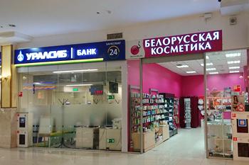 Где купить белорусскую косметику в москве адреса магазинов в москве самер вайт