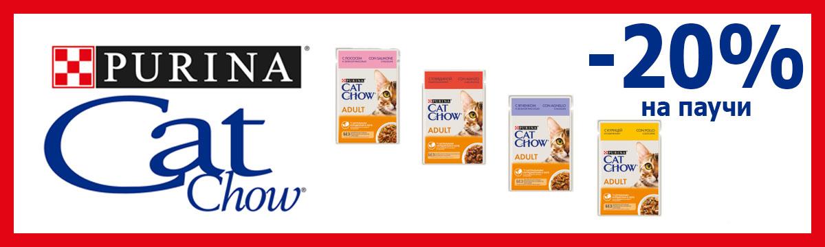 cat chow - 20%