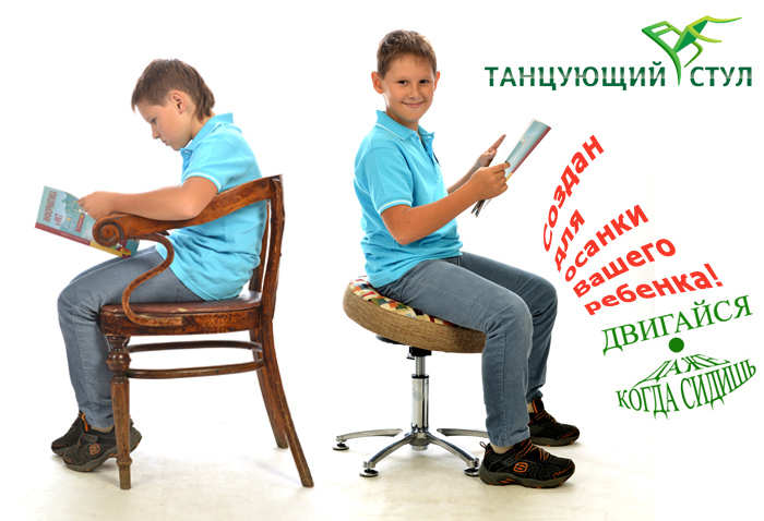 стул для школьника Создан для осанки Вашего ребенка!