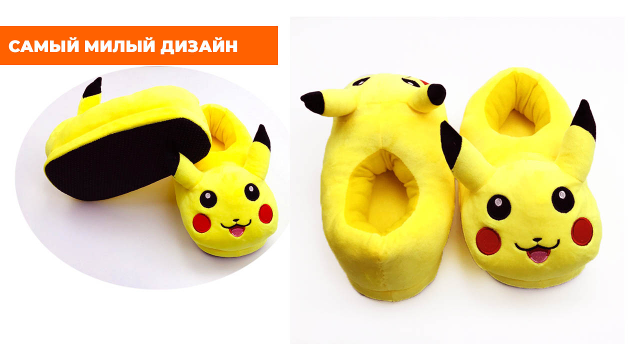 "Тапочки ""Покемон пикачу"" (размер 35-43)"