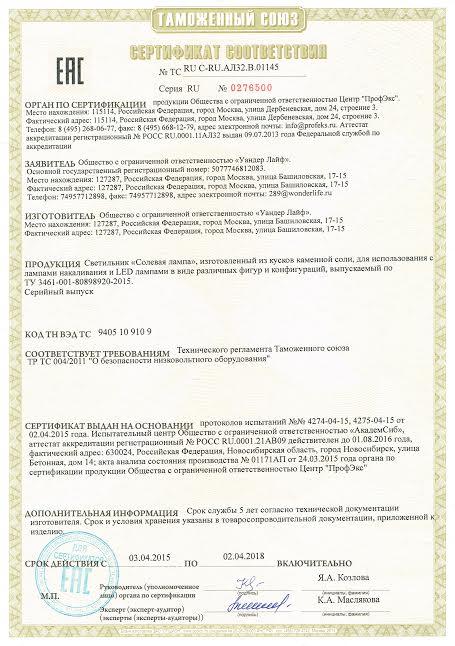 сертификат_wonderlife.jpg