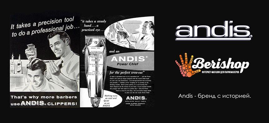 машинки для стрижки Andis Андис купить в интернет магазине москва недорого цена отзывы