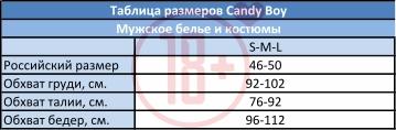 Candy_Boy.jpg