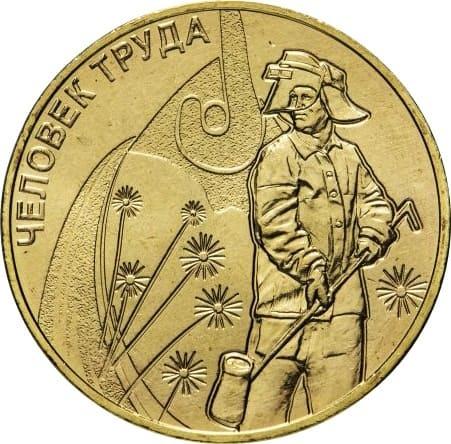10 рублей 2020 Работник металлургической промышленности «Человек труда»