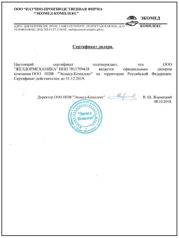 Сертификат официальный дилер НПФ Экомед-Комплекс Санкт-Петербург