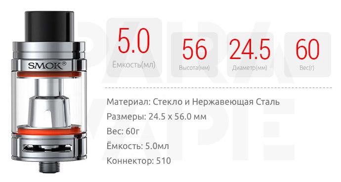 Спецификации Атомайзера SMOK TFV8 Big Baby