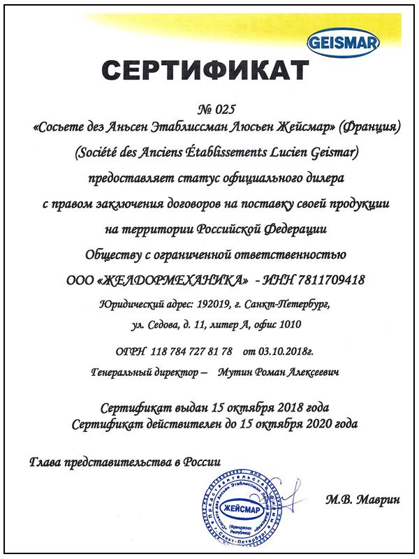 Сертификат официальный дилер Geismar Жейсмар
