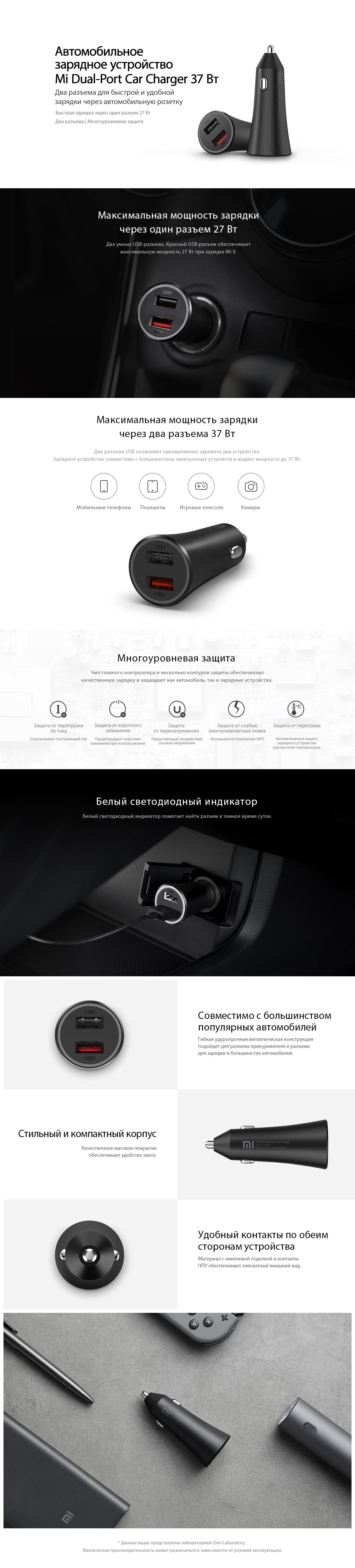Автомобильное зарядное устройство Xiaomi Mi Dual-Port Car Charger  37W RU EAC