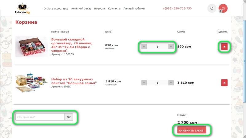 Как сделать заказ в интернет магазине UDOBNO.KG