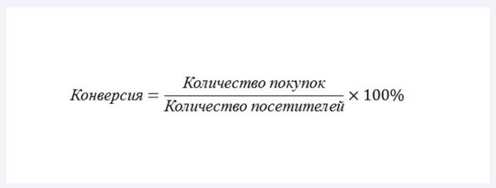 Формула онверсии