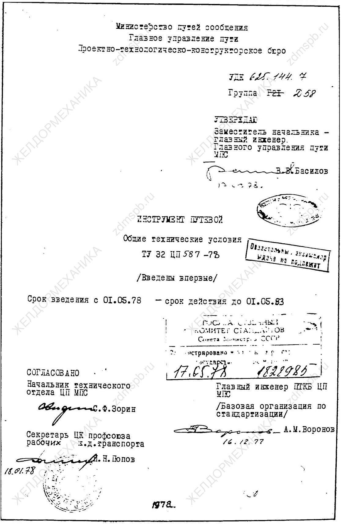 ТУ 32 ЦП 587-78 Титульный лист
