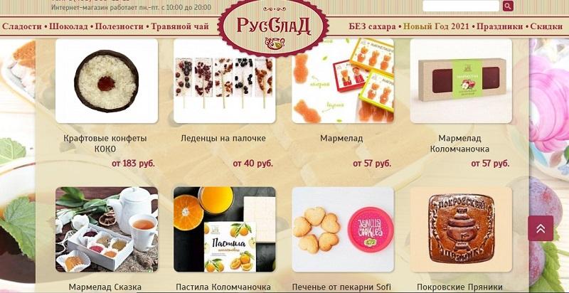 Ассортимент интернет-магазина полезных сладостей