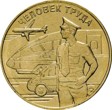 10 рублей 2020 Работник транспортной сферы «Человек труда»