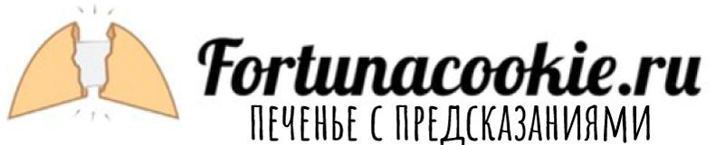 fortunacookie.ru