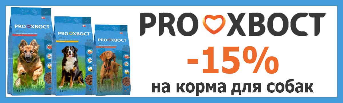 ПроХвост - 15% на корма  для собак