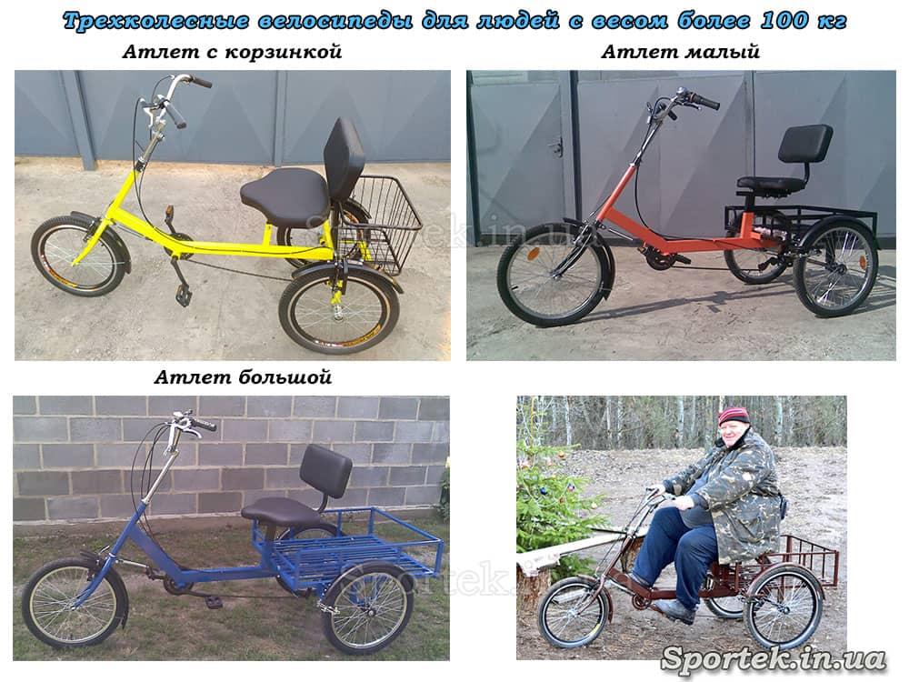 Трехколесные велосипеды серии Атлет