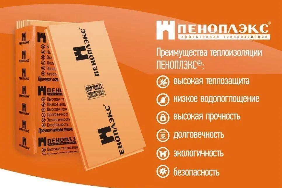 Утеплитель Пеноплекс 100 мм преимущества