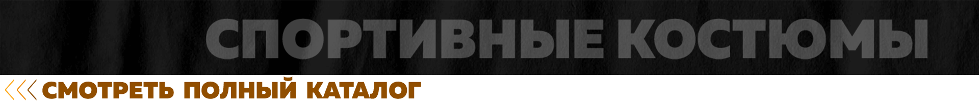 Перейти из подборки черно белых мужских спортивных костюмов в полный каталог.
