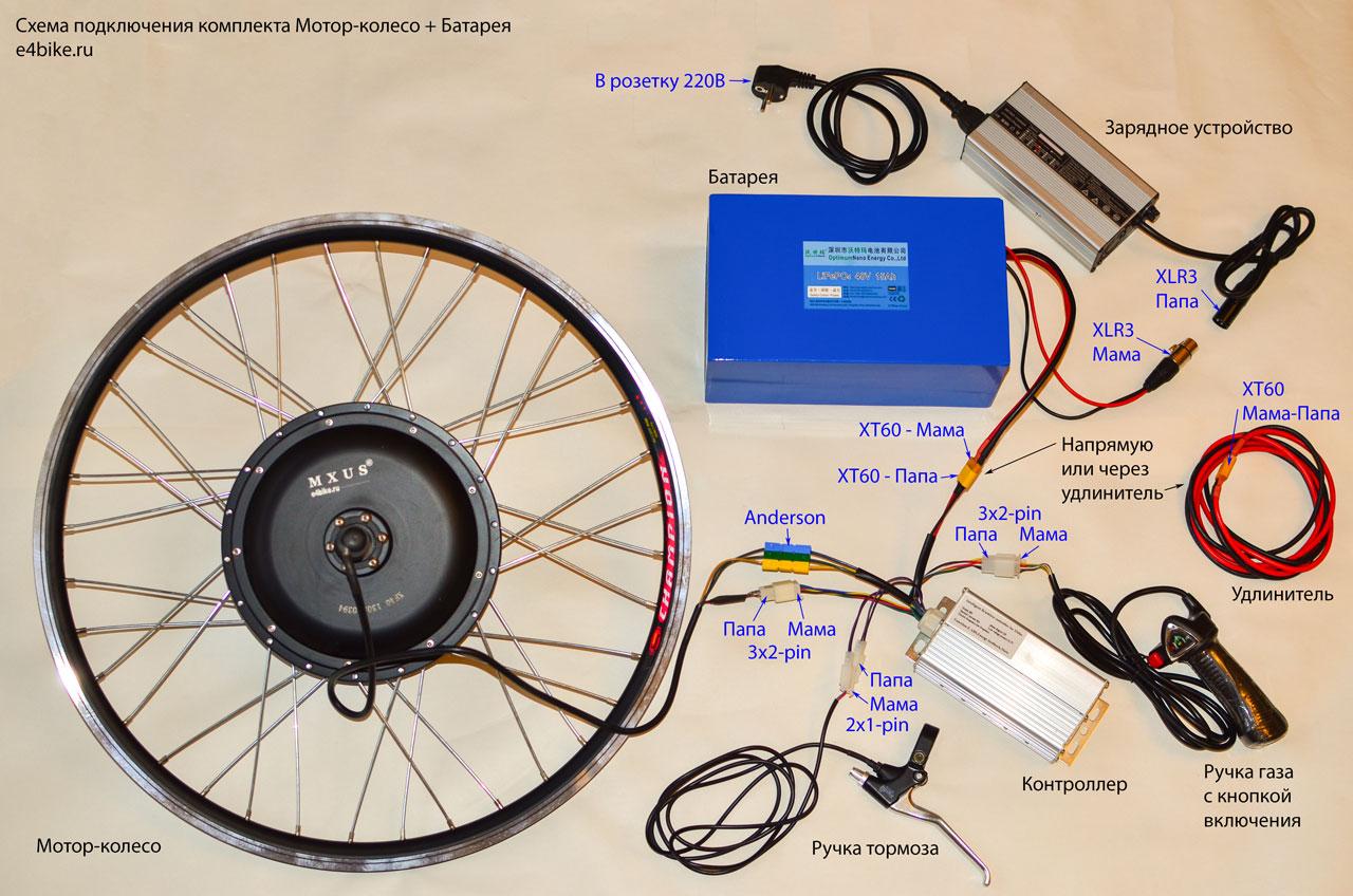 Схема подключения набора для сборки электровелосипеда