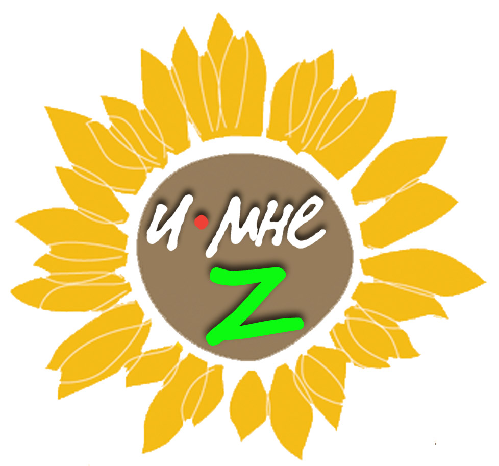 И-МНЕ-Зеленоград