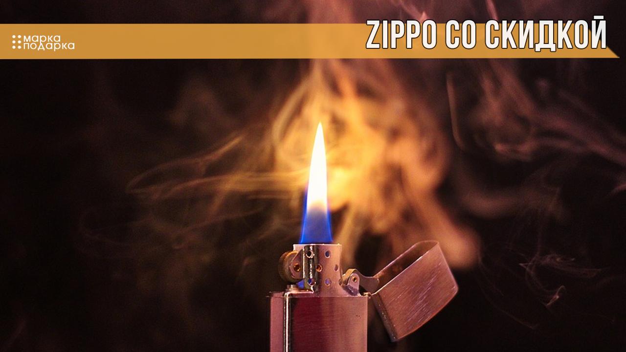 Фото зажигалки недорогие со скидкой по распродаже. Zippo оригинал американские