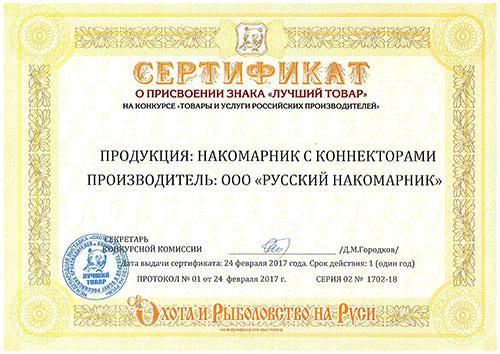 Сертификат  о присвоении знака лучший товар.