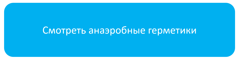 кнопка_анаэробные.png
