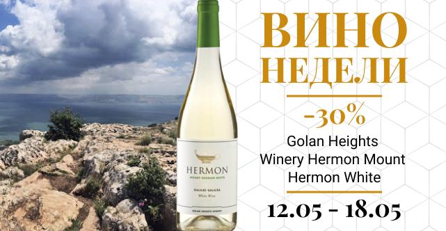 Вино недели  Hermon White