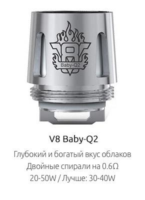 SMOK V8 Baby-Q2 0.6ом: Глубокий и богатый вкус облаков; Двойные спирали на 0.6Ω; 20-50W / Лучше: 30-40W