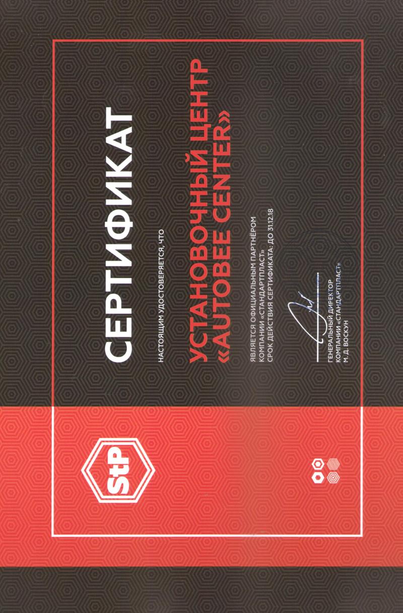 Сертификат установочного центра STP