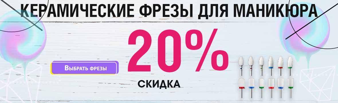 20% на керамические фрезы