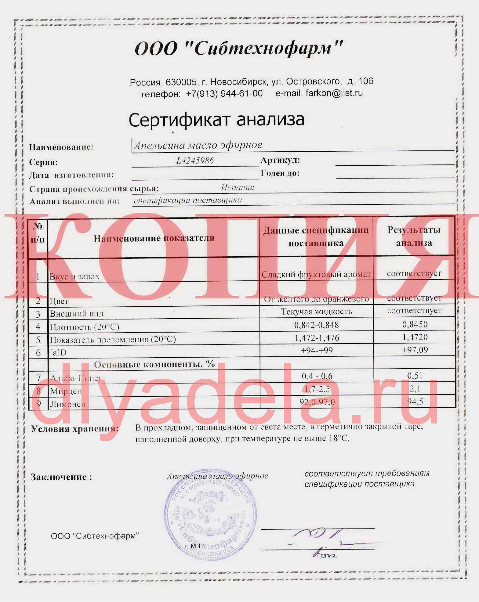 Сертификат эфирного масла апельсина