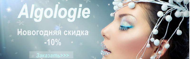 Новогодняя акция Algologie
