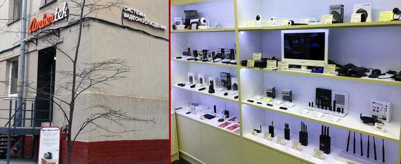 Офис продаж компании Ambertek в Москве