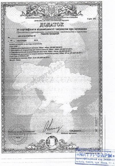 Сертификат качества 3