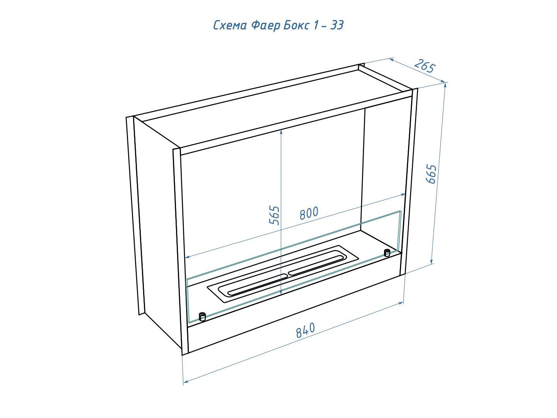 Встраиваемый-биокамин-Lux-Fire-Фаер-бокс-1-33-схема-чертеж.jpg