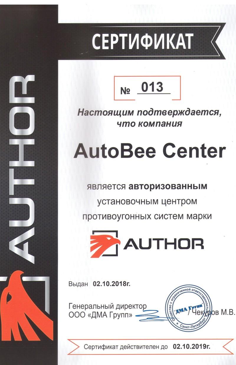Сертификат Author