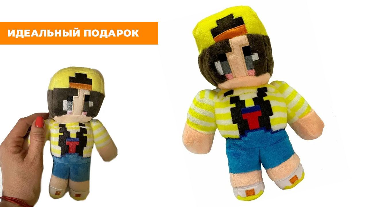 """Мягкая игрушка """"Стив супергерой"""" из Minecraft (Майнкрафт) 20 см."""