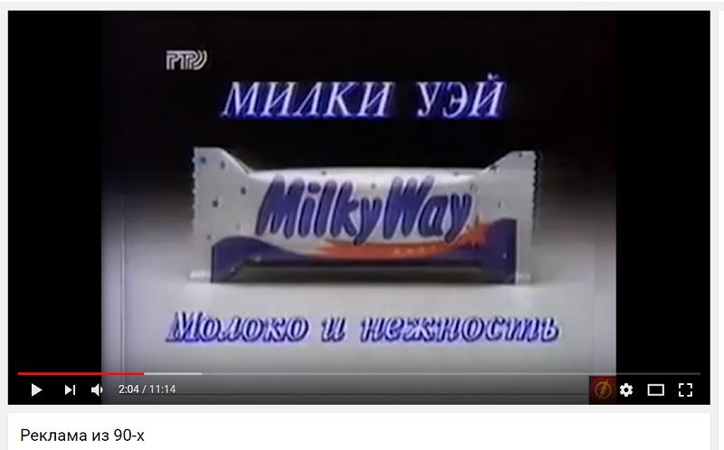 реклама 90 х