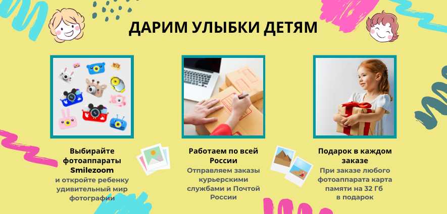 Детские цифровые фотоаппараты Smilezoom - работаем по всей РФ, подарки в каждом заказе