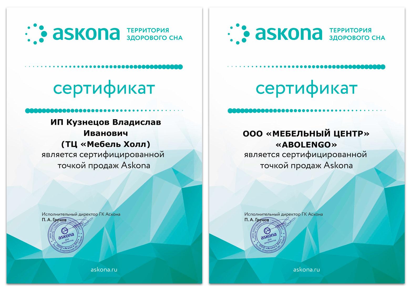 сертификаты аскона