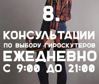 Консультации по выбору гироскутеров ежедневно с 9:00 до 21:00