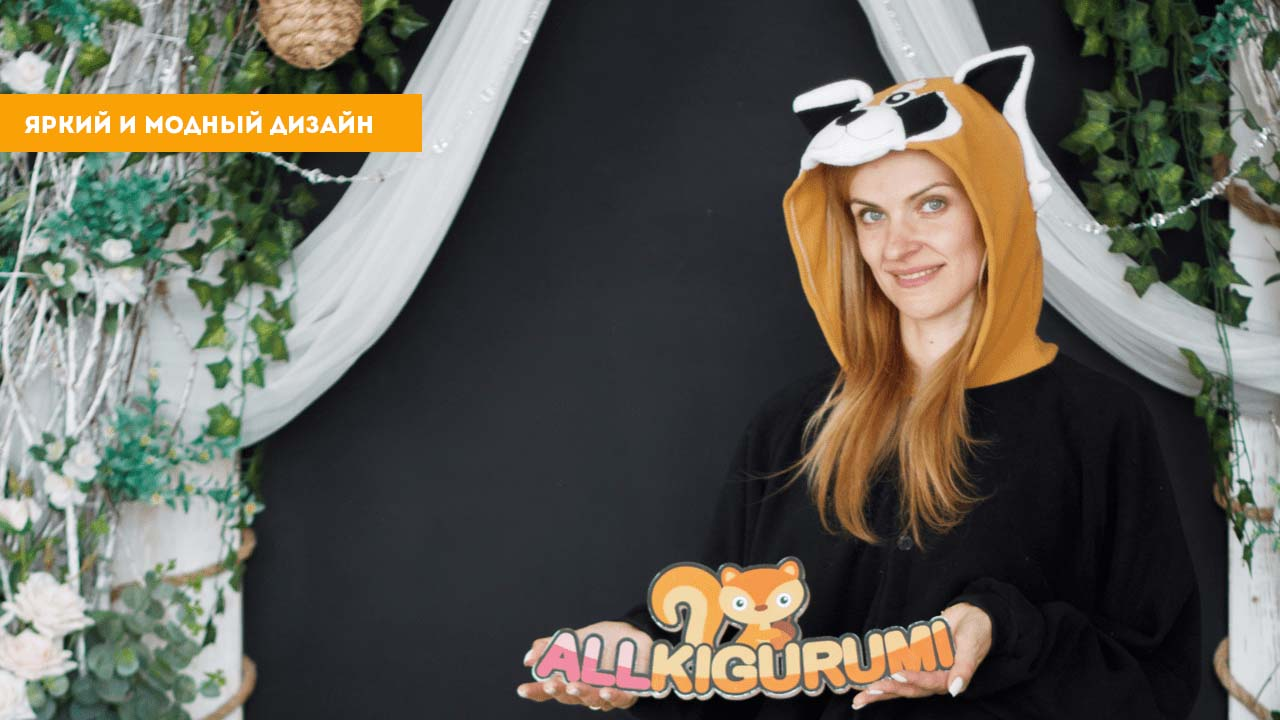 Кигуруми енот Premium Flis
