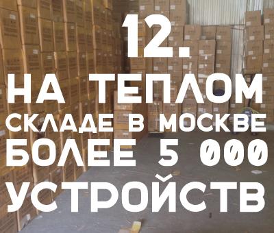 На теплом складе в Москве более 5 тыс. устройств
