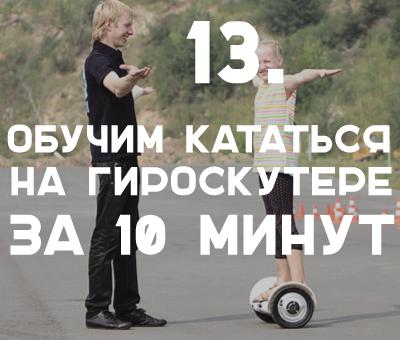 Обучим кататься на гироскутере за 5-10 минут