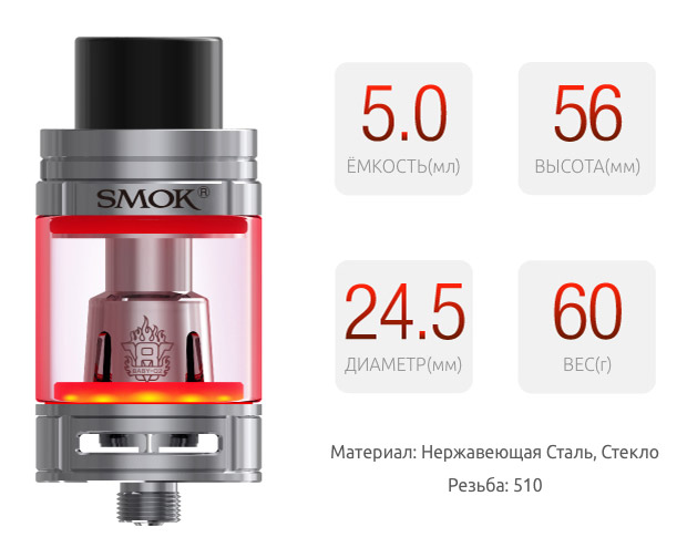Спецификация SMOK TFV8 Big Baby Light Edition